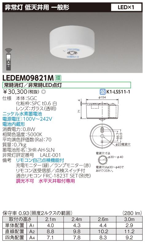東芝ライテック (4台セット) LEDEM09821M 低天井用直付LED非常灯専用形 LED非常用照明器具 (専用)  (LEDEM09821M)