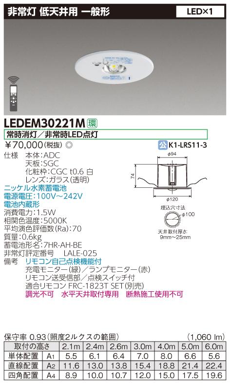 東芝ライテック (2台セット) LEDEM30221M 低天井用埋込LED非常灯専用形 LED非常用照明器具 (専用)  (LEDEM30221M)