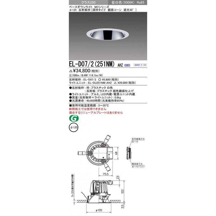 三菱電機 EL-D07/2(251NM)AHZ LED照明器具 LEDダウンライト(MCシリーズ) Φ125 深枠タイプ 鏡面コーン遮光30°『ELD072251NMAHZ』