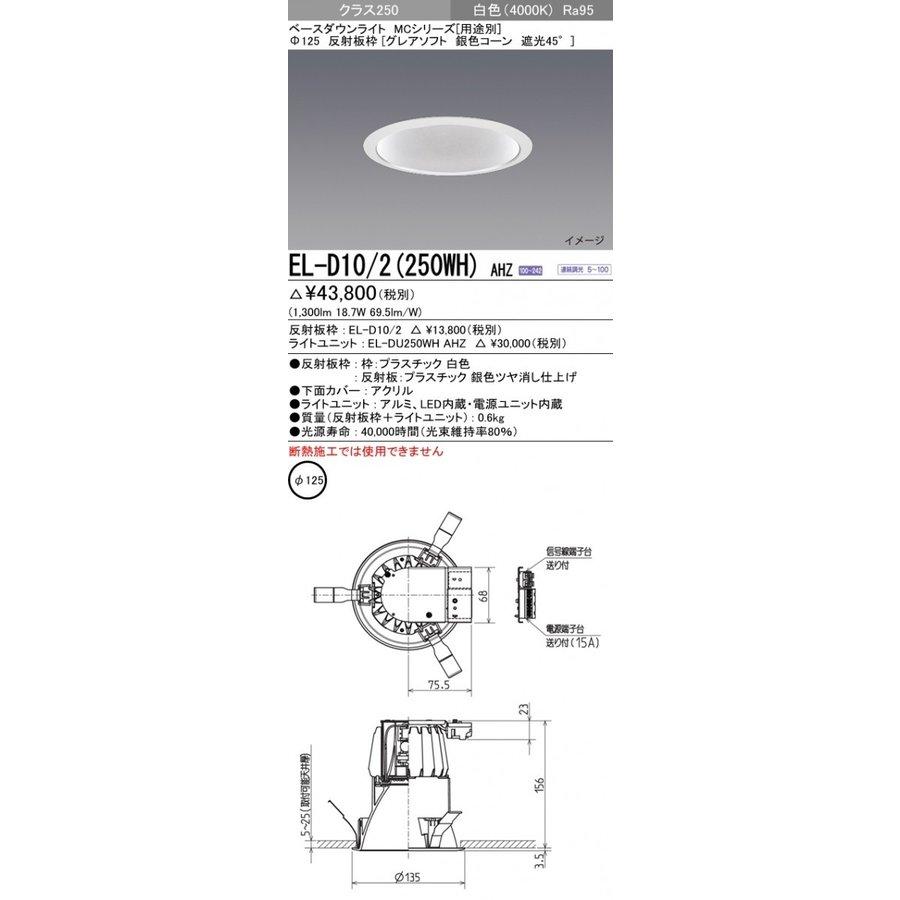 三菱電機 EL-D10/2(250WH)AHZ LED照明器具 LEDダウンライト (MCシリーズ) Φ125 グレアソフト 銀色コーン遮光45°『ELD102250WHAHZ』