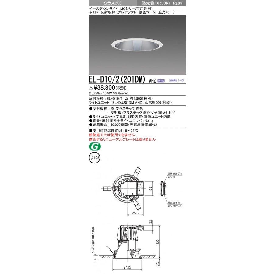 三菱電機 EL-D10/2(201DM)AHZ LED照明器具 LEDダウンライト (MCシリーズ) Φ125 グレアソフト 銀色コーン遮光45°『ELD102201DMAHZ』