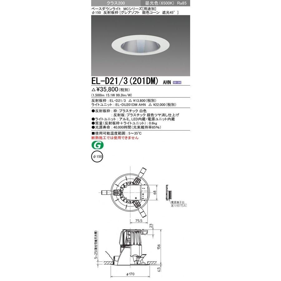 三菱電機 EL-D21/3(201DM)AHN LED照明器具 LEDダウンライト(MCシリーズ) Φ150 グレアソフト 銀色コーン遮光45°『ELD213201DMAHN』