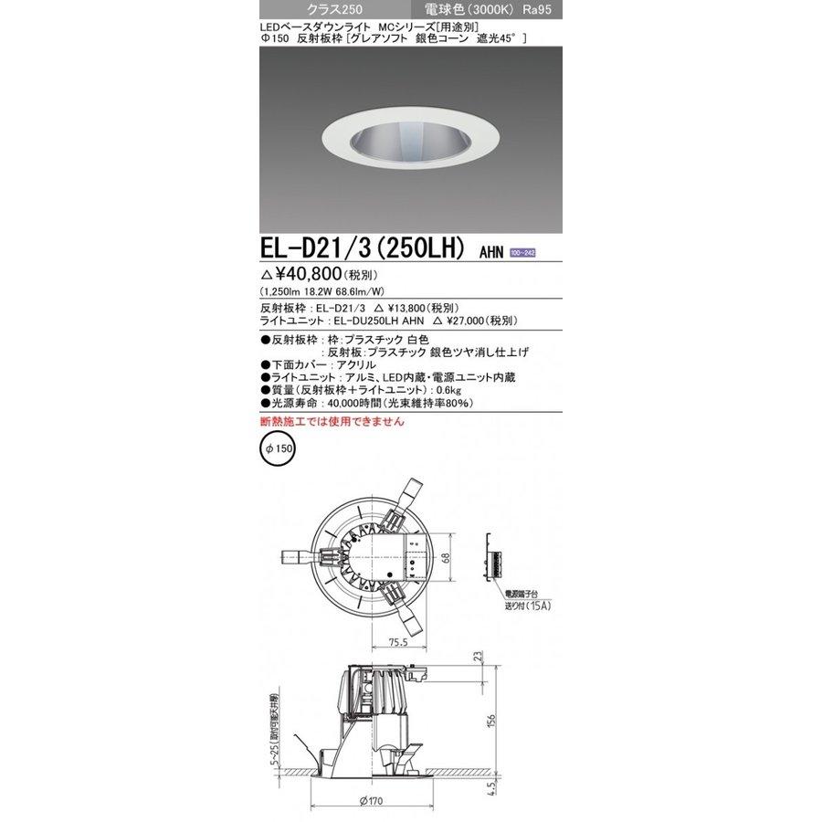 三菱電機 EL-D21/3(250LH)AHN LED照明器具 LEDダウンライト(MCシリーズ) Φ150 グレアソフト 銀色コーン遮光45°『ELD213250LHAHN』