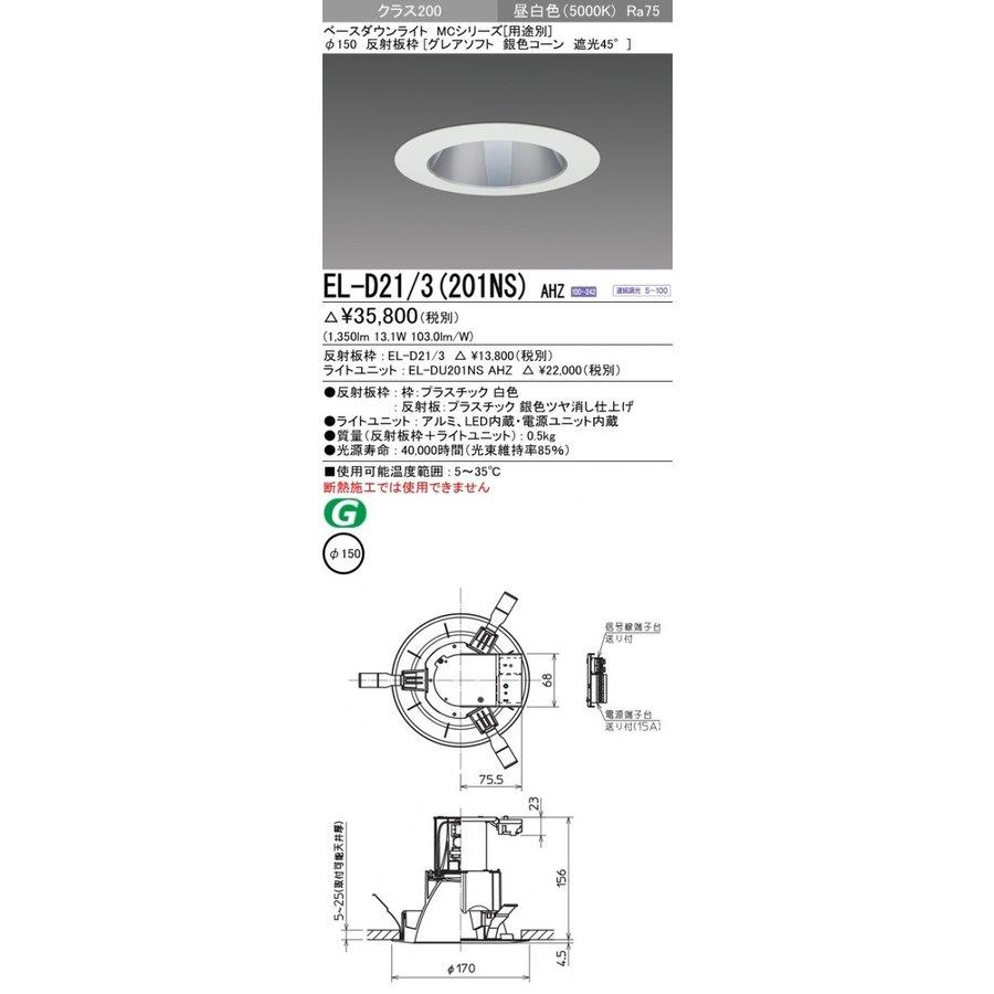 三菱 EL-D21/3(201NS)AHZ LED照明器具 LEDダウンライト (MCシリーズ) Φ150 グレアソフト 銀色コーン遮光45° 省電力 連続調光 昼白色 『ELD213201NSAHZ』