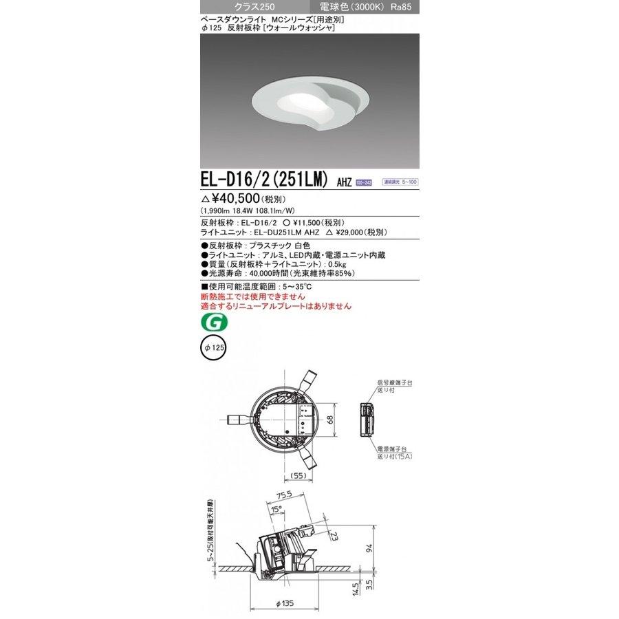 三菱電機 EL-D16/2(251LM)AHZ LED照明器具 LEDダウンライト(MCシリーズ) Φ125 ウォールウォッシャ 『ELD162251LMAHZ』