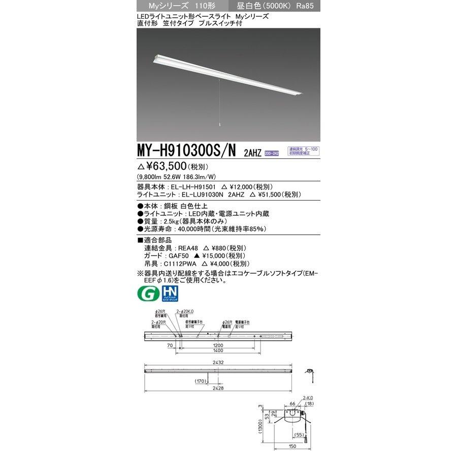 条件付き送料無料。 MY-H910200S/N 2AHZ 代替品。Myシリーズ LEDベースライト 110形。 三菱 MY-H910300S/N 2AHZ 直付形 笠付タイプ プルS付 昼白色(10,000lm)FLR110形x2灯 節電タイプ 連続調光 省電力タイプ『MYH910300SN2AHZ』