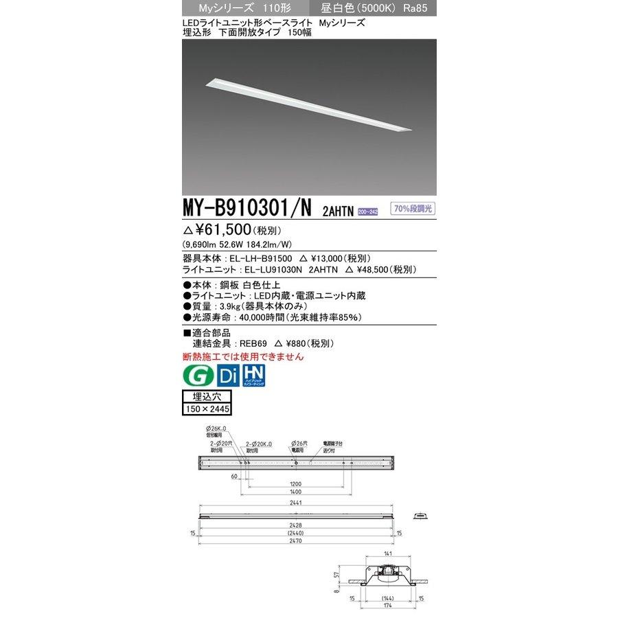 条件付き送料無料。 MY-B910201/N 2AHTN 代替品。三菱。 三菱電機 MY-B910301/N 2AHTN 埋込形 下面開放タイプ 150幅 昼白色(10000lm)FLR110形x2灯 節電タイプ 固定出力 省電力タイプ『MYB910301N2AHTN』