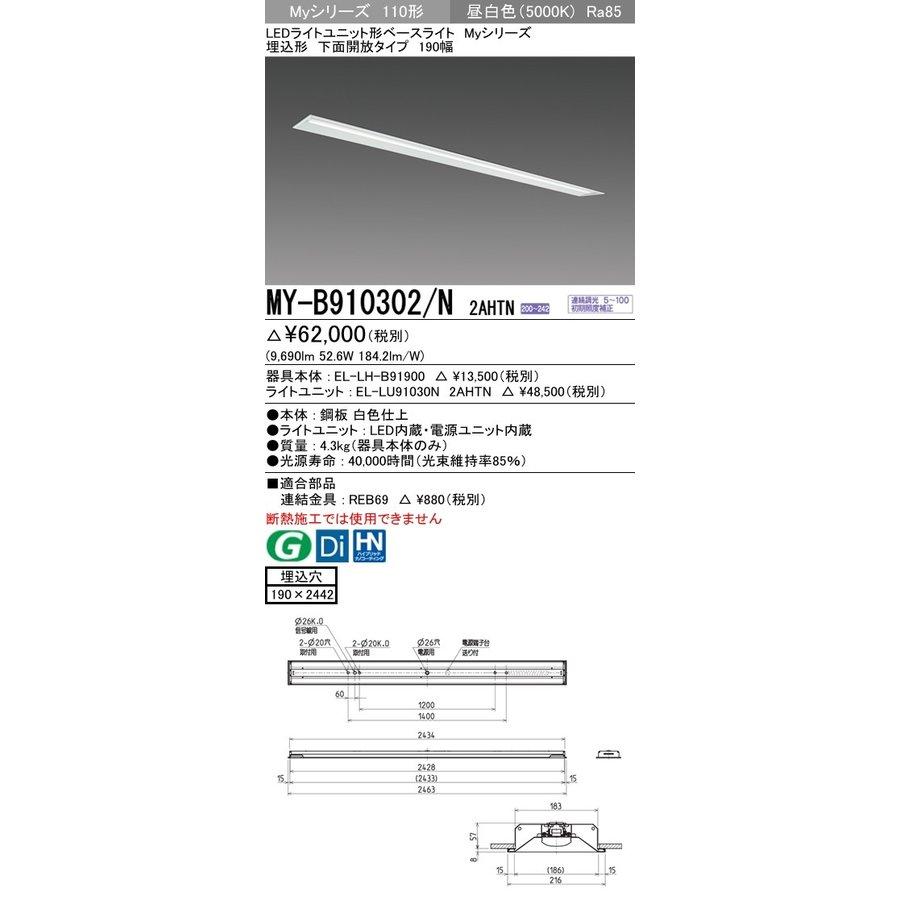 条件付き送料無料。 MY-B910202/N 2AHTN 代替品。三菱。 三菱電機 MY-B910302/N 2AHTN 埋込形 下面開放タイプ 190幅 昼白色(10000lm)FLR110形x2灯 節電タイプ 固定出力 省電力タイプ『MYB910302N2AHTN』