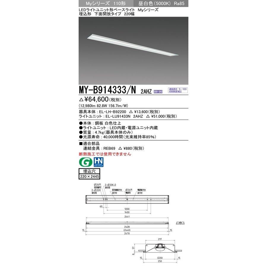 条件付き送料無料。 MY-B914233/N 2AHZ 代替品。三菱。 三菱電機 MY-B914333/N 2AHZ 埋込形 下面開放タイプ 220幅 昼白色(13,400lm)FHF86形x2灯 定格出力相当 連続調光   『MYB914333N2AHZ』