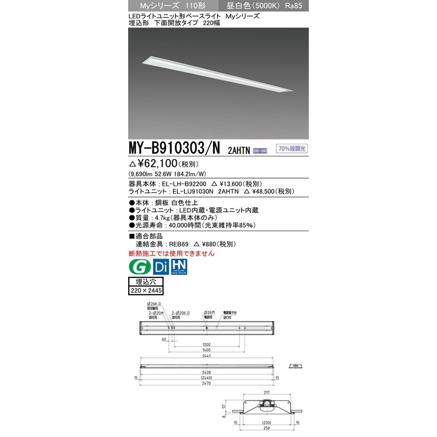条件付き送料無料。 MY-B910203/N 2AHTN 代替品。三菱。 三菱電機 MY-B910303/N 2AHTN 埋込形 下面開放タイプ 220幅 昼白色(10000lm)FLR110形x2灯 節電タイプ 固定出力 省電力タイプ『MYB910303N2AHTN』