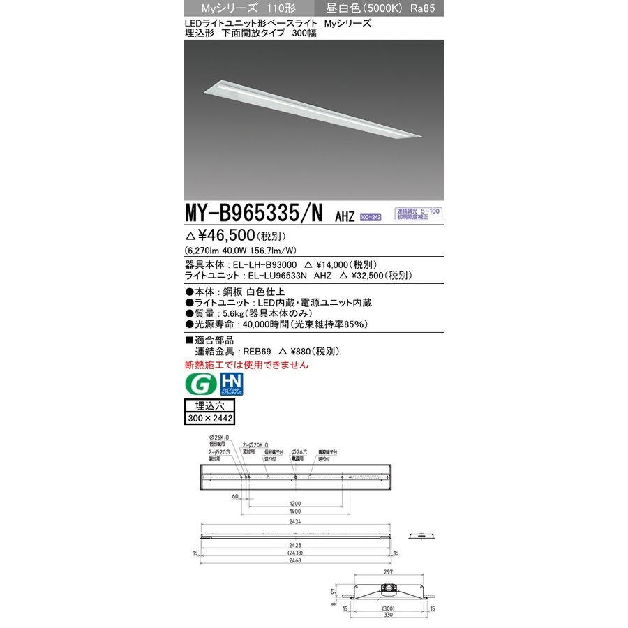 条件�き送料無料 MY-B965235 N AHZ 代替品 三菱 三菱電機 MY-B965335 �与 埋込形 定格出力相当 売却 連続調光 MYB965335NAHZ �白色 300幅 6400lm 下面開放タイプ FHF86形x1灯