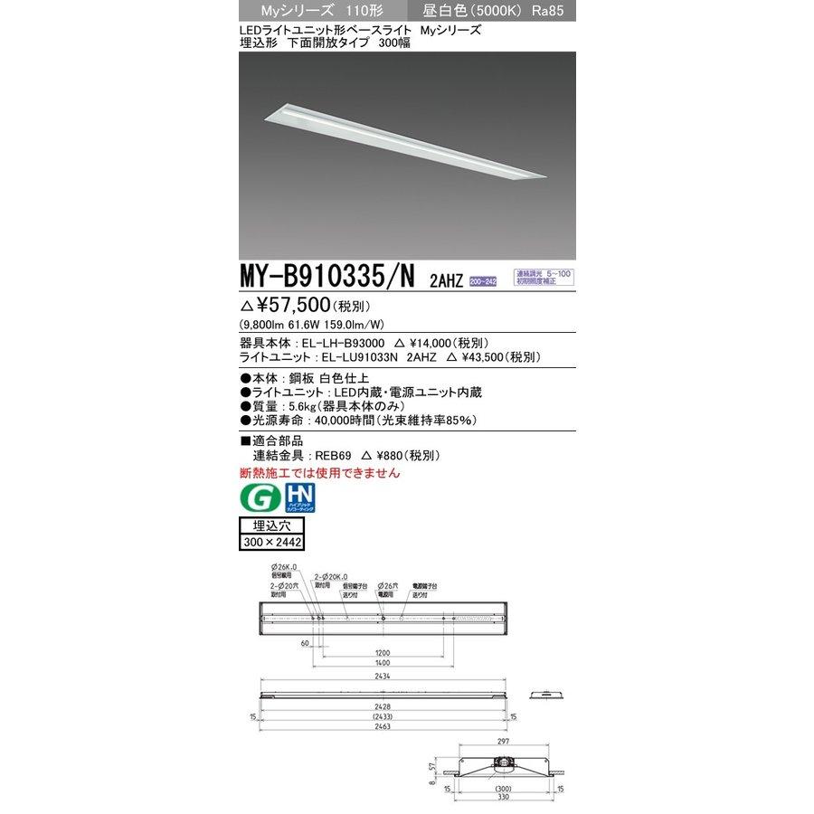 条件付き送料無料。 MY-B910235/N 2AHZ 代替品。三菱。 三菱電機 MY-B910335/N 2AHZ 埋込形 下面開放タイプ 300幅 昼白色(10000lm)FLR110形x2灯 節電タイプ 連続調光 『MYB910335N2AHZ』