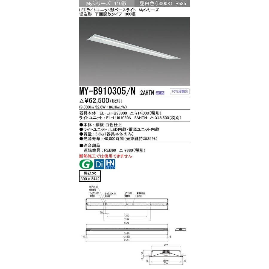 条件付き送料無料。 MY-B910205/N 2AHTN 代替品。三菱。 三菱電機 MY-B910305/N 2AHTN 埋込形 下面開放タイプ 300幅 昼白色(10000lm)FLR110形x2灯 節電タイプ 固定出力 省電力タイプ『MYB910305N2AHTN』
