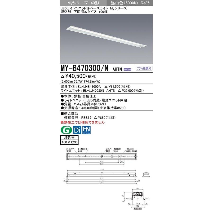 条件付き送料無料。 MY-B470200/N AHTN 代替品。三菱Myシリーズ LEDライトユニット 40形。 三菱電機 MY-B470300/N AHTN 埋込形 下面開放タイプ 100幅 昼白色(6900lm)FHF32形x2灯 高出力相当 固定出力 省電力タイプ (MYB470300NAHTN)