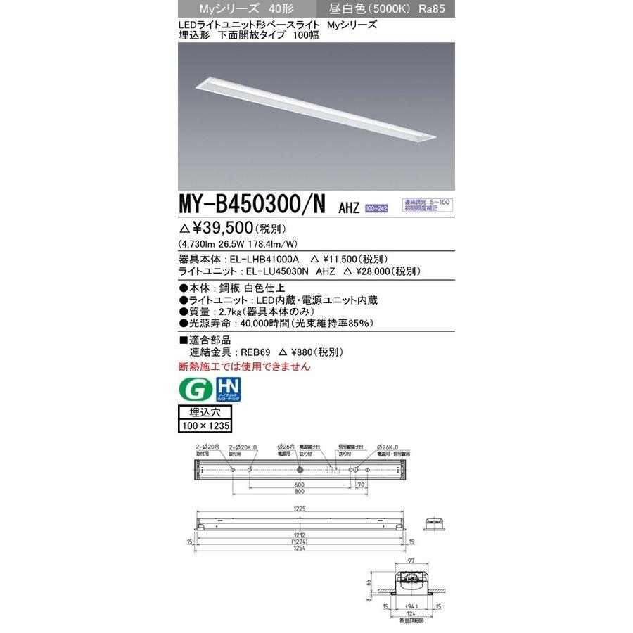 三菱電機 MY-B450300/N AHZ 埋込形 下面開放タイプ 100幅 昼白色(5200lm)FHF32形x2灯 定格出力相当 連続調光 省電力タイプ (MYB450300NAHZ)