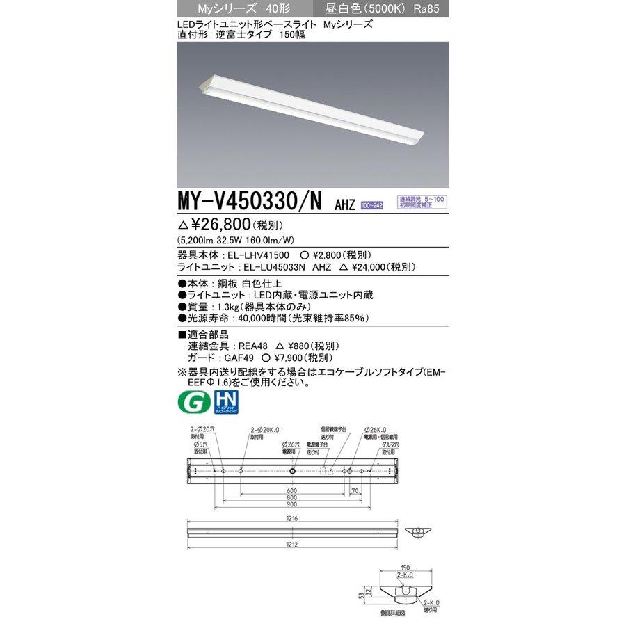 条件付き送料無料。 MY-V450230/N AHZ 代替品。三菱 Myシリーズ LEDライトユニット形ベースライト 40形。 三菱電機 MY-V450330/N AHZ LEDベースライト 直付形逆富士タイプ 150幅 昼白色(5200lm) FHF32形x2灯 定格出力相当 連続調光 『MYV450330NAHZ』