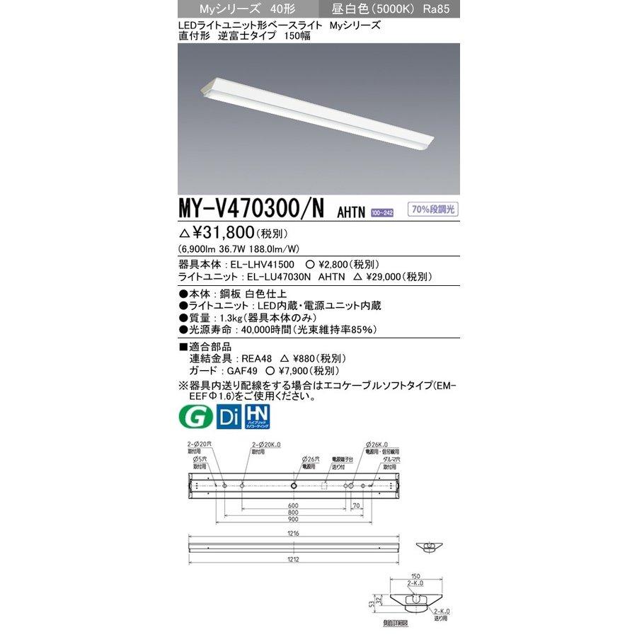 条件付き送料無料。 MY-V470200/N AHTN 代替品。Myシリーズ 40形。 三菱電機 MY-V470300/N AHTN 直付形逆富士タイプ 150幅 昼白色(6900lm) FHF32形x2灯 高出力相当 固定出力 省電力タイプ 『MYV470300NAHTN』