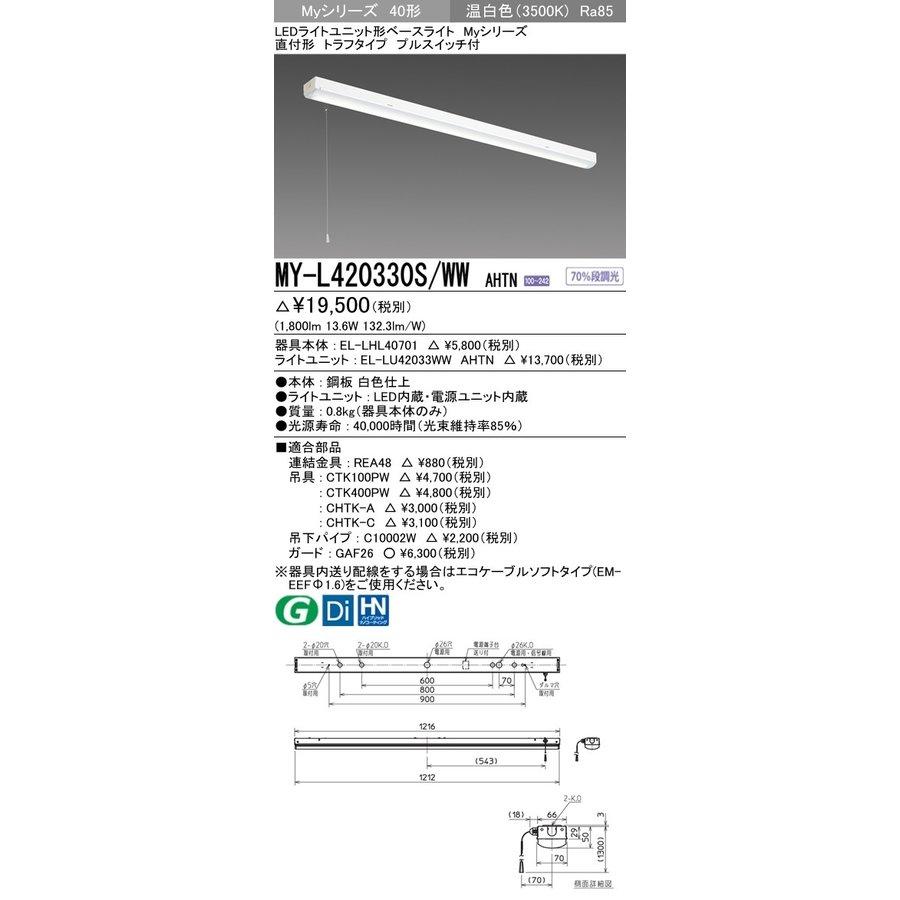 条件付き送料無料。 MY-L420230S/WW AHTN 代替品。三菱Myシリーズ LEDライトユニット形ベースライト 40形。 三菱 MY-L420330S/WW AHTN LEDベースライト 直付形トラフタイプ プルスイッチ付 温白色(2000lm) FLR40形x1灯 節電タイプ 固定出力 『MYL420330SWWAHTN』