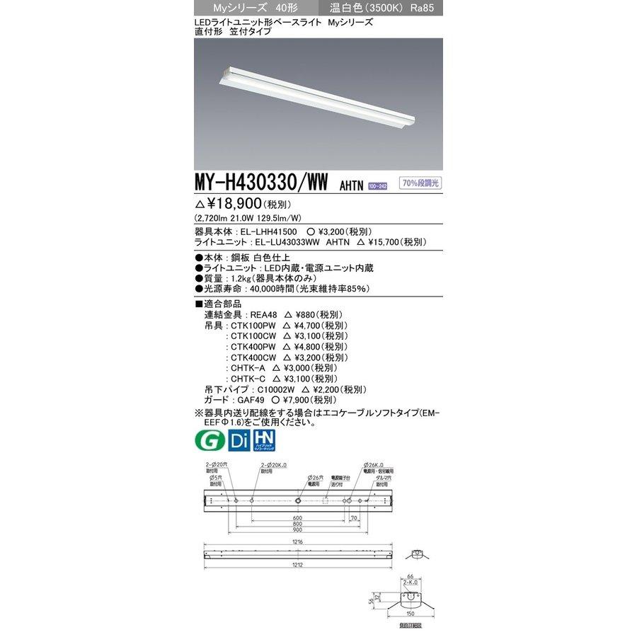 条件付き送料無料。 MY-H430230/WW AHTN 代替品。Myシリーズ LEDライトユニット形ベースライト 40形。 三菱 MY-H430330/WW AHTN 直付形笠付タイプ 温白色(3200lm) FHF32形x1灯 高出力相当 固定出力 『MYH430330WWAHTN』