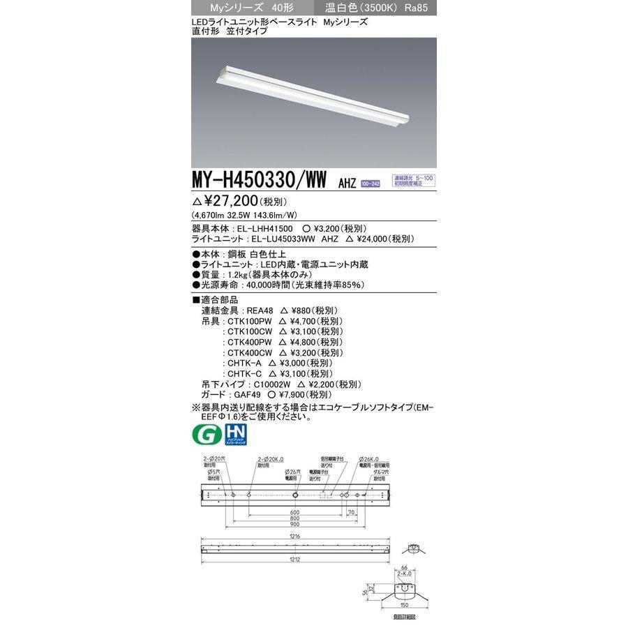 条件付き送料無料。 MY-H450230/WW AHZ 代替品。Myシリーズ LEDライトユニット形ベースライト 40形。 三菱 MY-H450330/WW AHZ 直付形笠付タイプ 温白色(5200lm) FHF32形x2灯 定格出力相当 連続調光 『MYH450330WWAHZ』