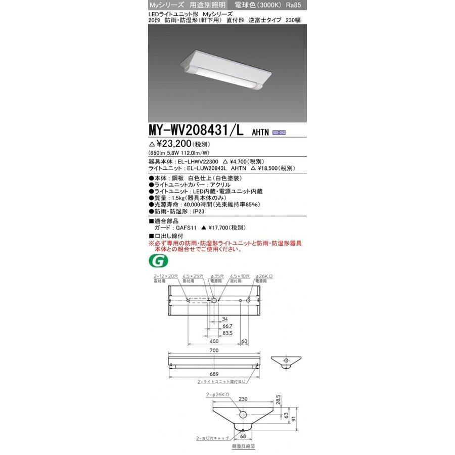 条件付き送料無料。 MY-WV208031/L AHTN 代替品。Myシリーズ 防雨・防湿形(軒下用) LEDライトユニット 20形。 三菱電機 MY-WV208431/L AHTN LEDベースライト 防雨・防湿形(軒下用) 直付形 逆富士タイプ 230幅 電球色(800lm) FL20形X1灯 器具相当 (MYWV208431LAHTN)