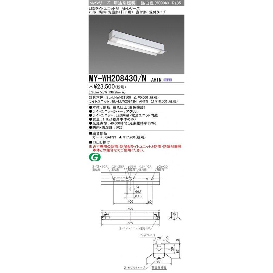 条件付き送料無料。 MY-WH208030/N AHTN 代替品。Myシリーズ 防雨・防湿形(軒下用) LEDライトユニット 20形。 三菱電機 MY-WH208430/N AHTN LEDベースライト 防雨・防湿形(軒下用) 直付形 笠付タイプ  昼白色(800lm) FL20形X1灯 器具相当 (MYWH208430NAHTN)