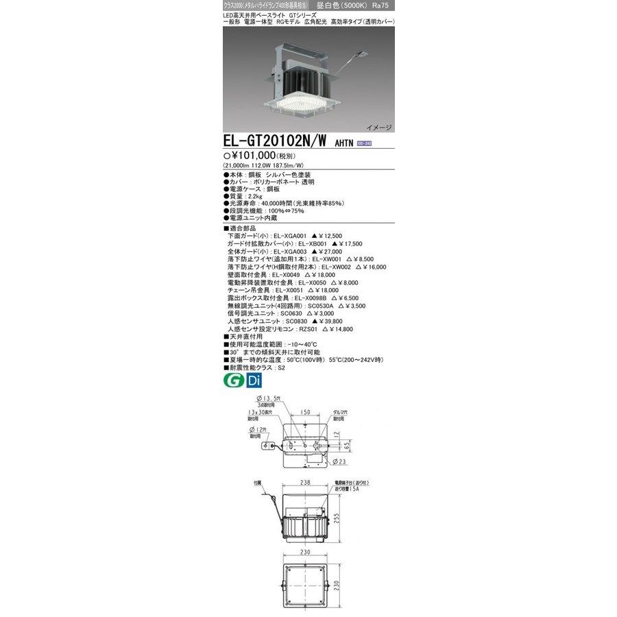 条件付き送料無料。 EL-C20041N AHTNモデルチェンジ品。高天井用ベースライト。GTシリーズ(RGモデル)。 三菱電機 EL-GT20102N/W AHTN LED高天井用ベースライト RGモデル 高効率 クラス2000(メタルハライド400形器具相当) 昼白色 広角配光 125° 電源一体型