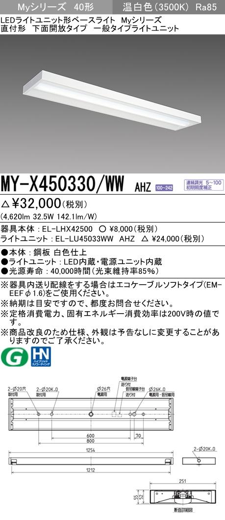 条件付き送料無料。 MY-X450230/WW AHZ 代替品。Myシリーズ LEDライトユニット 40形。 三菱 MY-X450330/WW AHZ LEDベースライト 直付形下面開放 温白色(5200lm) FHF32形x2灯 定格出力相当 連続調光 『MYX450330WWAHZ』