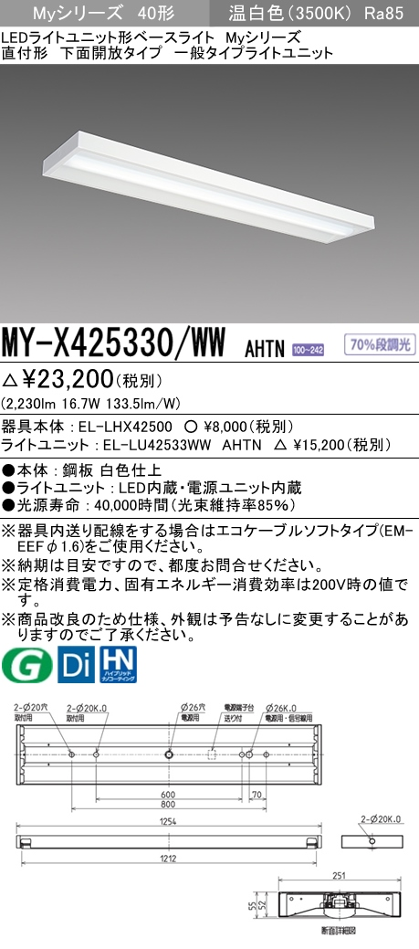 条件付き送料無料。 MY-X425230/WW AHTN 代替品。Myシリーズ LEDライトユニット 40形。 三菱 MY-X425330/WW AHTN LEDベースライト 直付形下面開放 温白色(2500lm) FHF32形x1灯 定格出力相当 固定出力 『MYX425330WWAHTN』
