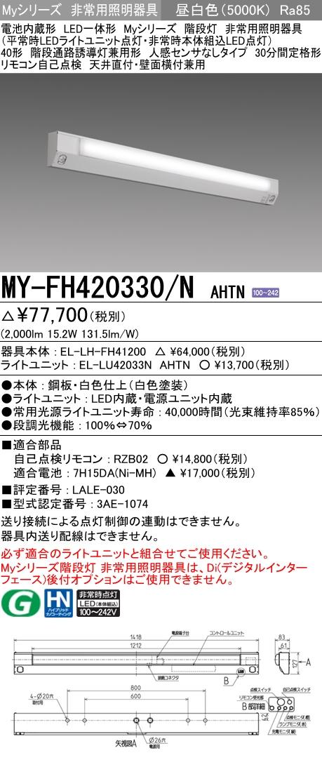 三菱電機 MY-FH420330/N AHTN LED非常用照明 40形 階段通路誘導灯兼用形 天井直付・壁面横付兼用 30分間定格形 昼白色 2000lm 人感センサなし (MYFH420330NAHTN)