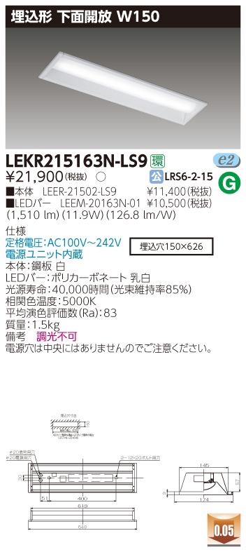 東芝 (10台セット) LEKR215163N-LS9 (LEKR215163NLS9) TENQOO埋込20形W150非調光 LEDベースライト