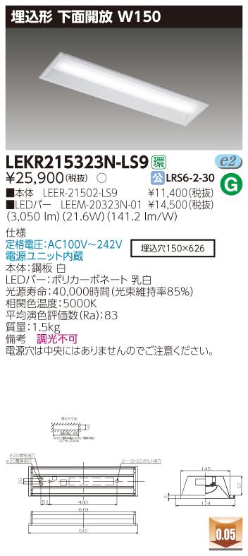 条件付き送料無料 東芝 (10台セット) LEKR215323N-LS9 (LEKR215323NLS9) TENQOO埋込20形W150非調光 LEDベースライト