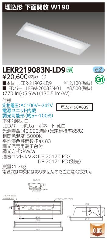 条件付き送料無料 東芝 (10台セット) TOSHIBA LEKR219083N-LD9 (LEKR219083NLD9) TENQOO埋込20形W190調光 LEDベースライト