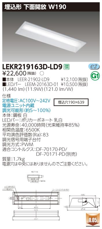 条件付き送料無料 東芝 (10台セット) LEKR219163D-LD9 (LEKR219163DLD9) TENQOO埋込20形W190調光 LEDベースライト