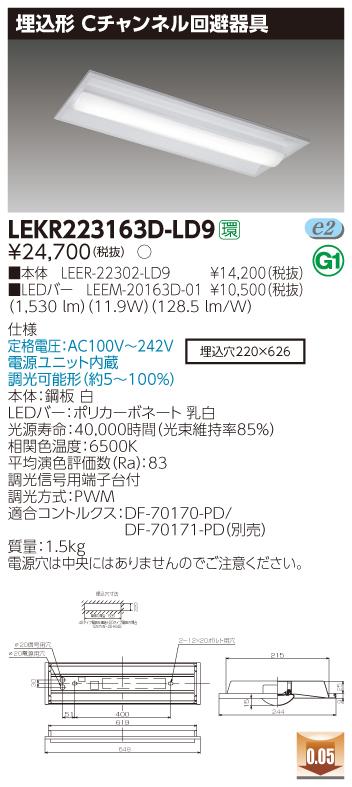 条件付き送料無料 東芝 (10台セット) LEKR223163D-LD9 (LEKR223163DLD9) TENQOO埋込20形Cチャン調光 LEDベースライト