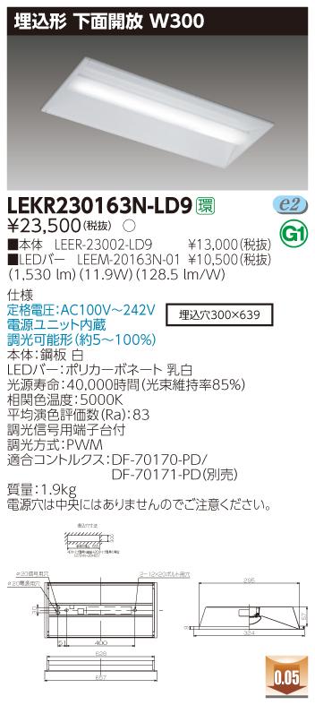条件付き送料無料 東芝 (10台セット) LEKR230163N-LD9  (LEKR230163NLD9) 埋込形 下面開放 W300 LEDベースライト