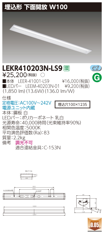 条件付き送料無料 東芝 (10台セット) LEKR410203N-LS9 (LEKR410203NLS9) TENQOO埋込40形W100 LEDベースライト