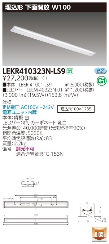 東芝 (10台セット) LEKR410323N-LS9 (LEKR410323NLS9) TENQOO埋込40形W100 LEDベースライト
