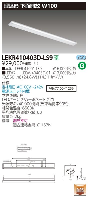 条件付き送料無料 東芝 (10台セット) TOSHIBA LEKR410403D-LS9 (LEKR410403DLS9) TENQOO埋込40形W100 LEDベースライト