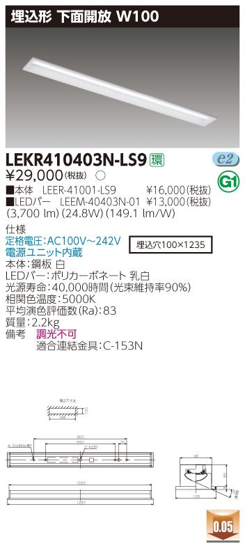 東芝 (10台セット) LEKR410403N-LS9 (LEKR410403NLS9) TENQOO埋込40形W100 LEDベースライト