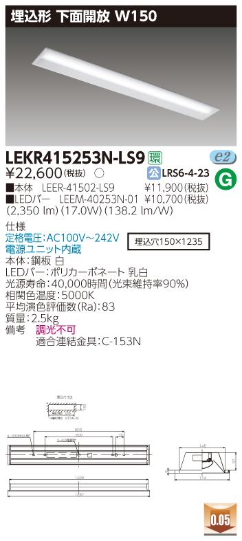 東芝 (10台セット) LEKR415253N-LS9 (LEKR415253NLS9) TENQOO埋込40形W150 LEDベースライト