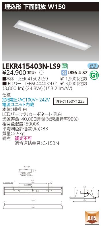 条件付き送料無料 東芝 (10台セット) LEKR415403N-LS9 (LEKR415403NLS9) TENQOO埋込40形W150 LEDベースライト