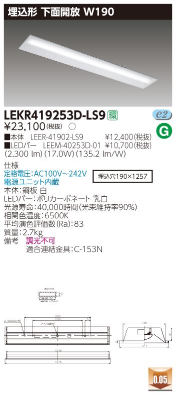 条件付き送料無料 東芝 (10台セット) LEKR419253D-LS9 (LEKR419253DLS9) TENQOO埋込40形W190 LEDベースライト