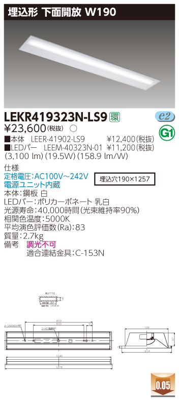 東芝 (10台セット) LEKR419323N-LS9 (LEKR419323NLS9) TENQOO埋込40形W190 LEDベースライト