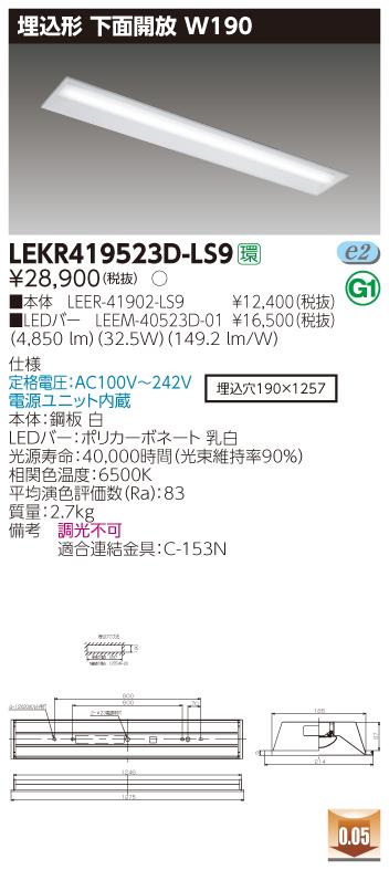 東芝 (10台セット) LEKR419523D-LS9 (LEKR419523DLS9) TENQOO埋込40形W190 LEDベースライト