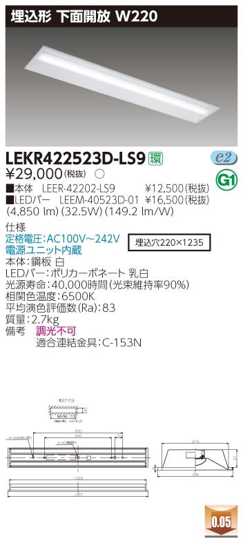 東芝 (10台セット) LEKR422523D-LS9 (LEKR422523DLS9) TENQOO埋込40形W220 LEDベースライト