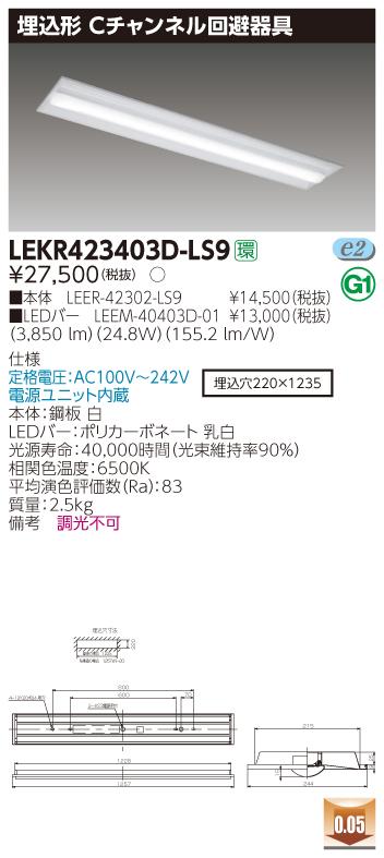 東芝 (10台セット) LEKR423403D-LS9 (LEKR423403DLS9) TENQOO埋込40形Cチャン回避 LEDベースライト