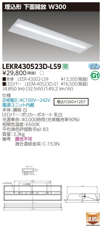 東芝 (10台セット) LEKR430523D-LS9 (LEKR430523DLS9) TENQOO埋込40形W300 LEDベースライト