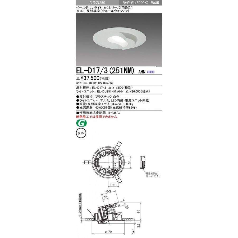 三菱電機 EL-D17/3(251NM)AHN LED照明器具 LEDダウンライト(MCシリーズ) Φ150 ウォールウォッシャ『ELD173251NMAHN』