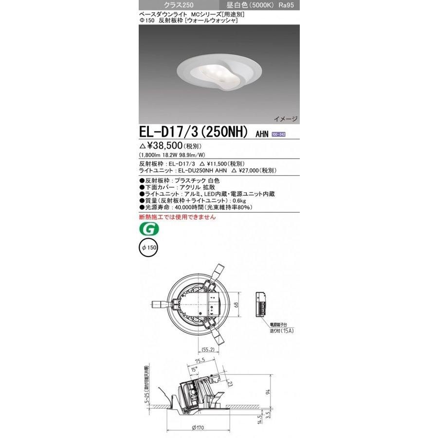 三菱電機 EL-D17/3(250NH)AHN LED照明器具 LEDダウンライト (MCシリーズ) Φ150 ウォールウォッシャ 『ELD173250NHAHN』